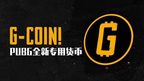 绝地求生GCoin货币怎么获得