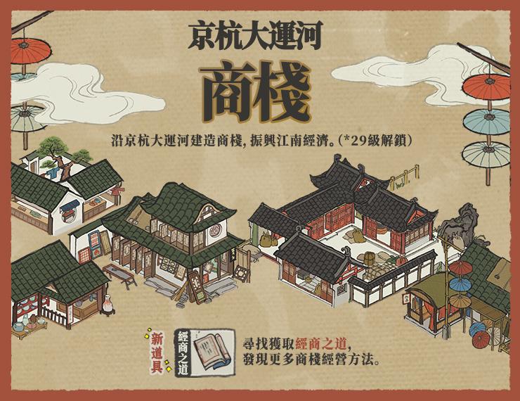 《江南百景图》更新杭州版本:解锁西湖秀丽景色,新人物白居易上线