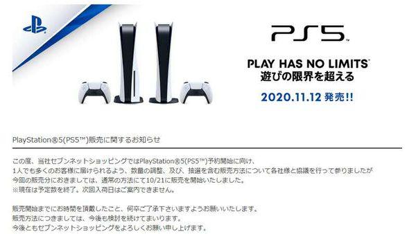 日本PS5主机已开启七次预售,均被快速抢购一空