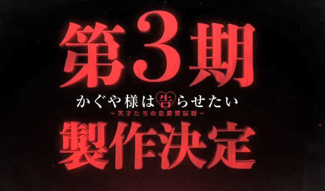 「辉夜大小姐想让我告白」第三季及OVA决定制作 官宣图公开-C3动漫网