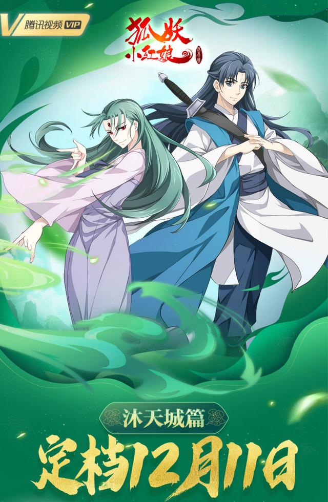 「狐妖小红娘」最新篇「沐天城」宣布定档-C3动漫网