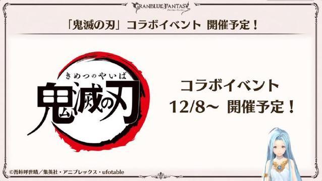 「碧蓝幻想」x「鬼灭之刃」联动活动 炼狱杏寿郎立绘公开-C3动漫网