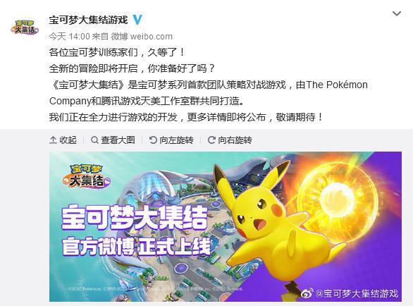 《宝可梦大集结》中文官博:正在全力开发,更多详情将公布