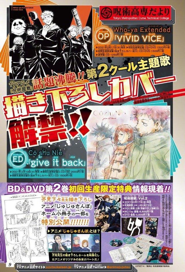 「咒术回战」OP2& ED2封面图公开-C3动漫网