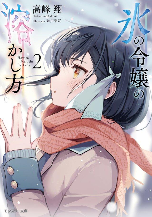 轻小说「融化冰之公主的方法」第二部封面公开-C3动漫网